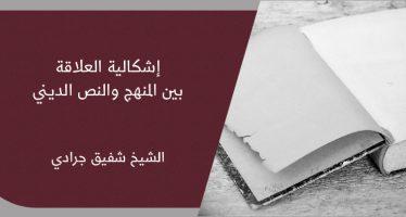 إشكاليّة العلاقة بين المنهج والنصّ الدينيّ