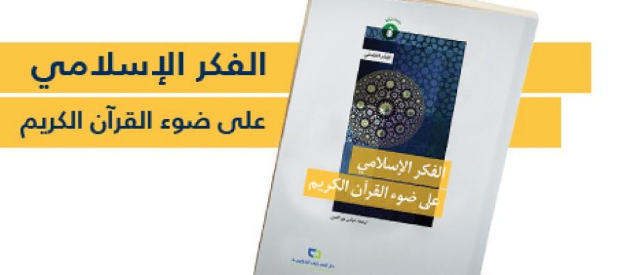 الفكر الإسلامي على ضوء القرآن الكريم