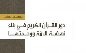 دور القرآن الكريم في بناء نهضة الأمّة ووحدتها