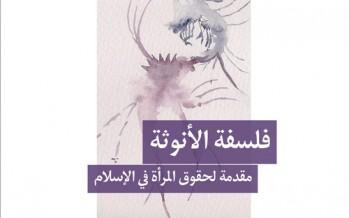 فلسفة الأنوثة مقدّمة لحقوق المرأة في الإسلام