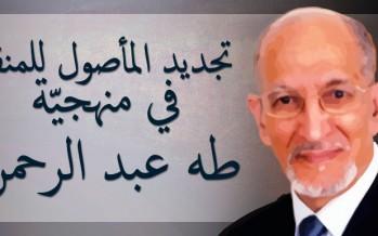 تجديد المأصول للمنقول في منهجيّة طه عبد الرحمن