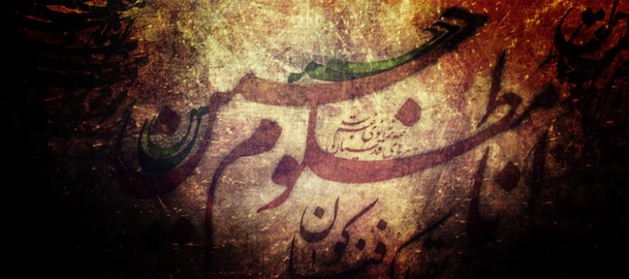 تولّي الإمام الحسين بين الغلوّ والاعتدال