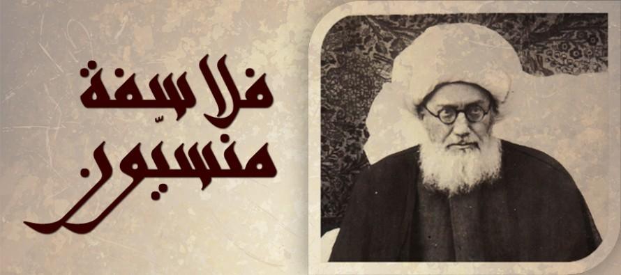فلاسفةٌ مَنْسِيون الشيخ عبد الكريم الزنجاني