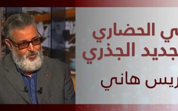 التبنّي الحضاريّ والتجديد الجذريّ نحو مشروع رؤية جديدة للفكر الإسلاميّ المعاصر