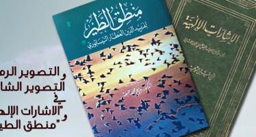 """التصوير الرمزيّ والتصوير الشاعريّ في""""الإشارات الإلهيّة"""" و""""منطق الطير"""""""