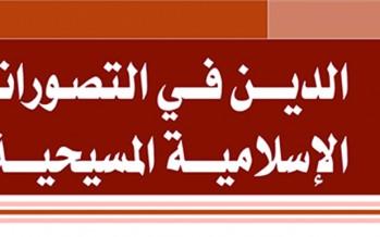 """""""الدين في التصوّرات الإسلاميّة والمسيحيّة"""""""
