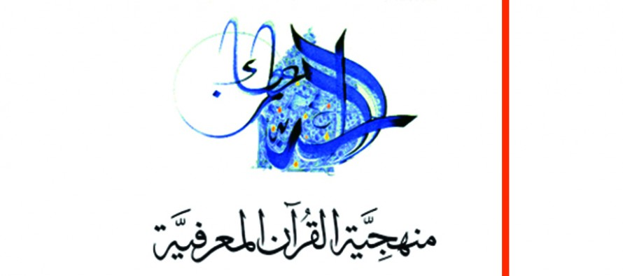 """قراءة في كتاب """"منهجيّة القرآن المعرفيّة"""" لـ محمد أبو القاسم الحاج حمد مراجعة نقديّة لنظريّة أسلمة فلسفة العلوم"""