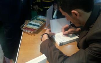 """توقيع كتاب """"الأمن القومي الإسرائيلي بعد العام 2006"""""""