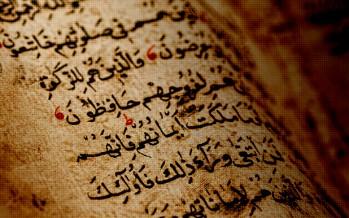 إطلالة على المعايير المميّزة للثقافة الإسلاميّة الرساليّة