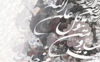 سؤال الهوية في العالم العربي