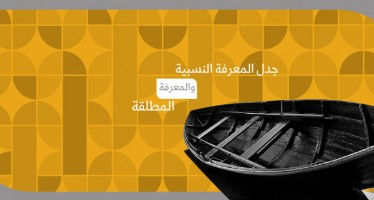 """جدل المعرفة النسبية والمعرفة المطلقة  """"قصة موسى والخضر في القرآن الكريم"""""""