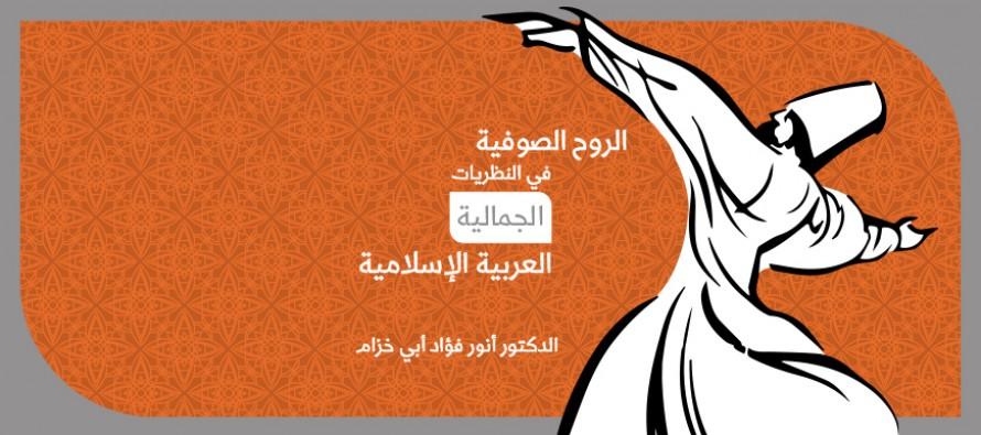 الروح الصوفية في النظريات الجمالية العربية الإسلامية