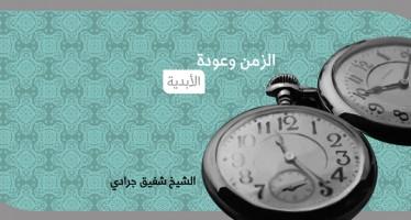 الزمن وعودة الأبديّة