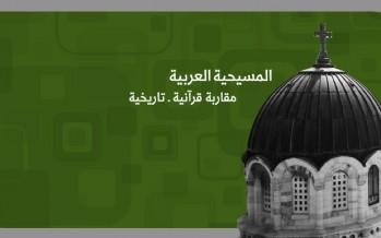 المسيحية العربية مقاربة قرآنية ـ تاريخية