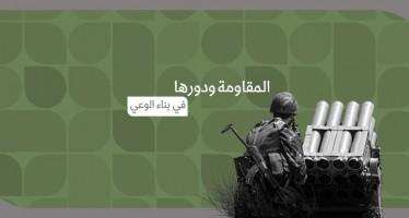 المقاومة ودورها في بناء الوعي، القدس نموذج
