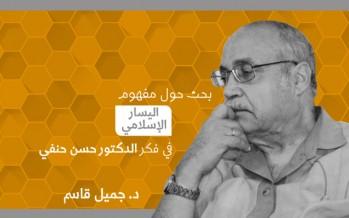 مفهوم اليسار الإسلامي في فكر الدكتور حسن حنفي