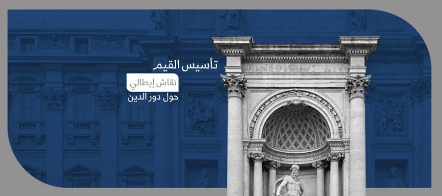 تأسيس القيم- نقاش إيطالي حول دور الدين