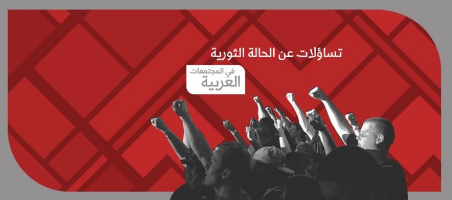 تساؤلات عن الحالة الثورية في المجتمعات العربية