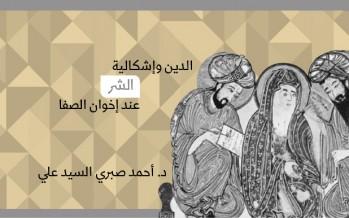 الدين وإشكالية الشر عند إخوان الصفا