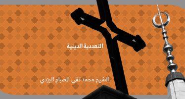 التعدديّة الدينية