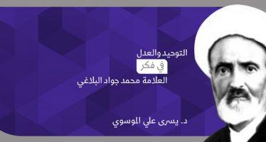 التوحيد والعدل في  فكر العلامة محمد جواد البلاغي