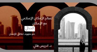 تصالح الإمكان الإسلامي مع الإمكان الحداثي