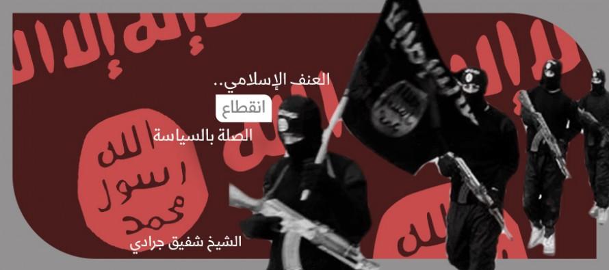 العنف الإسلامي.. انقطاع الصلة بالسياسة