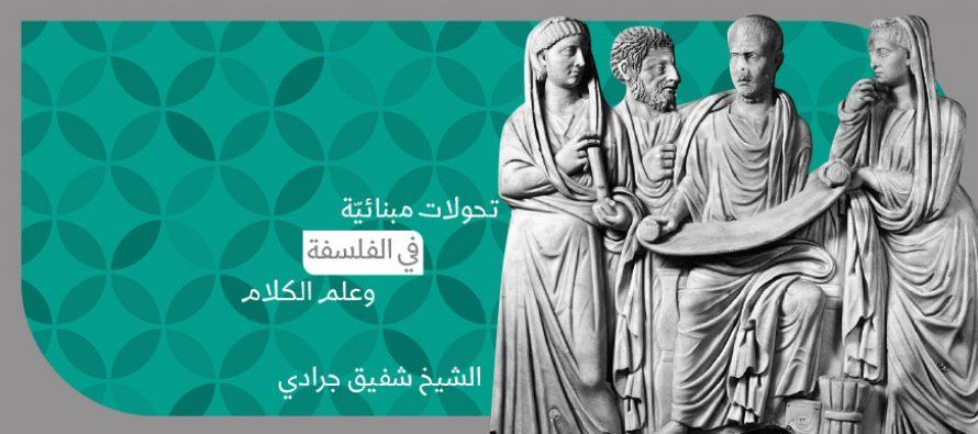 تحولات مبنائيّة في الفلسفة وعلم الكلام