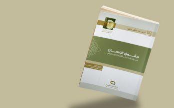 حقوق الإنسان من وجهة نظر الإمام الخامنئي