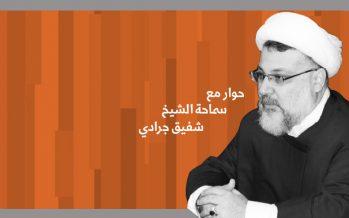 """حوار مع سماحة الشيخ شفيق جرادي لمجلة """"مسارات"""" التونسية"""