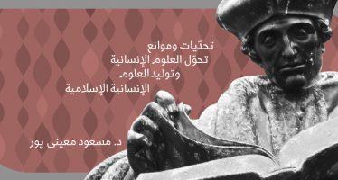 تحدّيات وموانع تحوّل العلوم الإنسانية وتوليد العلوم الإنسانية الإسلامية