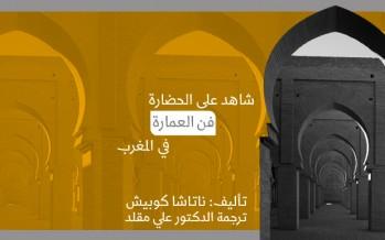 شاهد على الحضارة فن العمارة في المغرب