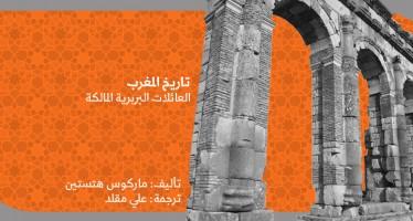 تاريخ المغرب العربي