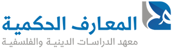 معهد المعارف الحكمية للدراسات الدينية والفلسفية