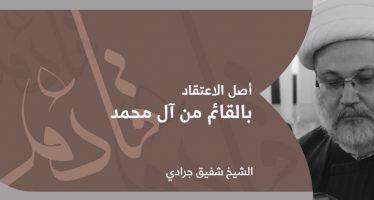 أصل الاعتقاد بالقائم من آل محمد صلّى الله عليه وآله وسلّم