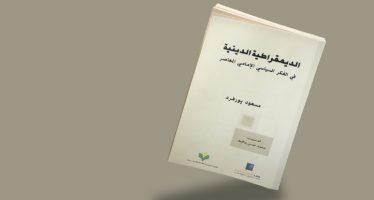 الديقمراطية الدينية في الفكر السياسي الشيعي المعاصر