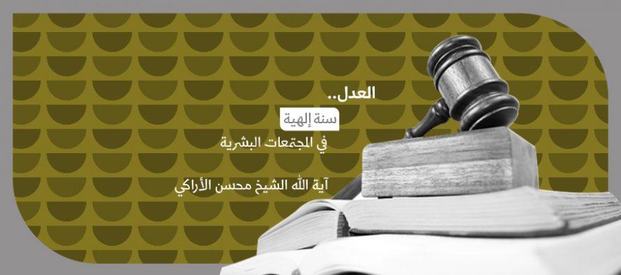 العدل.. سنة إلهية في المجتمعات البشرية