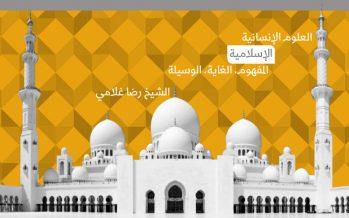 العلوم الإنسانية الإسلامية… المفهوم، الغاية، الوسيلة