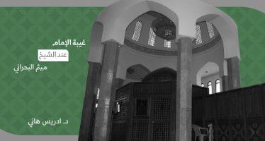 غيبة الإمام عند الشيخ ميثم البحراني