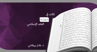 كلام في منهجية العلم الإسلامي