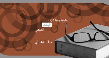 ماهية ومرتكزات البحث العلمي