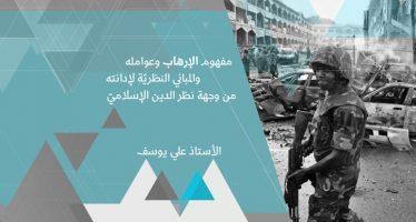 مفهوم الإرهاب وعوامله والمباني النظريّة