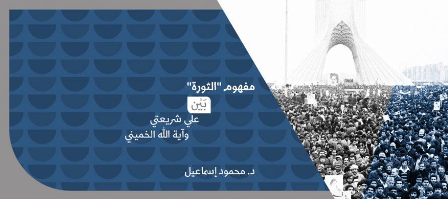 """مفهوم """" الثورة """" بَيْن الدكتور علي شريعتي وآية الله الخميني"""