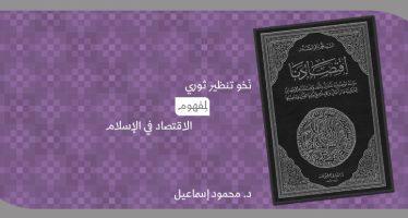 نَحو تنظير ثوري لِمفهوم الاقتصاد في الإسلام
