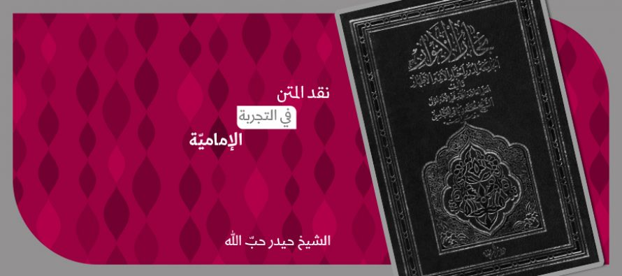 نقد المتن في التجربة الإماميّة