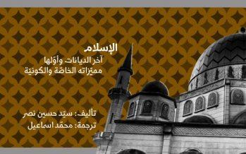 الإسلام، آخر الديانات وأوّلها مميّزاته الخاصّة والكونيّة