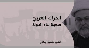 الحراك العربيّ صحوة بناء الدولة