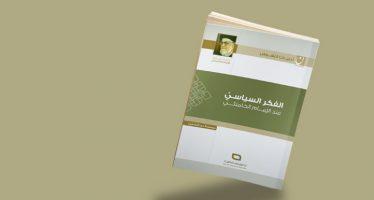 الفكر السياسيّ عند الإمام الخامنئي