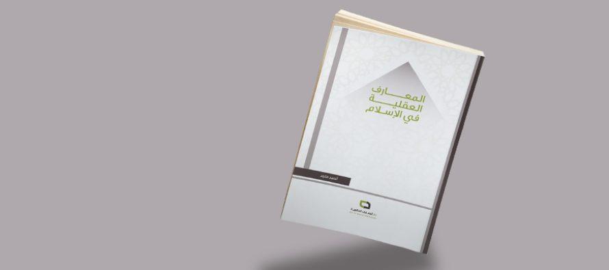 المعارف العقلية في الاسلام