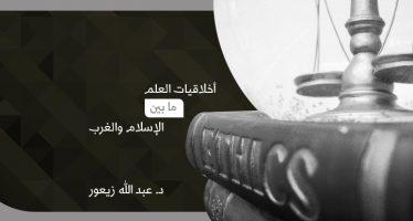 أخلاقيات العلم ما بين الإسلام والغرب